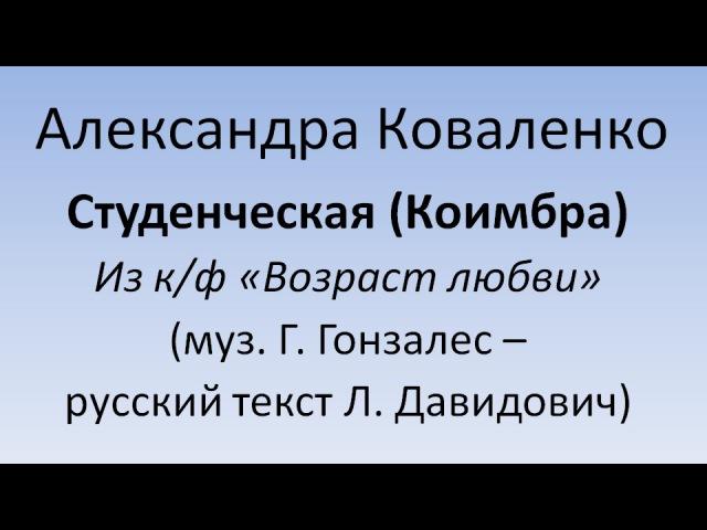 Александра Коваленко - Студенческая песня (Coimbra Divina, 1955)