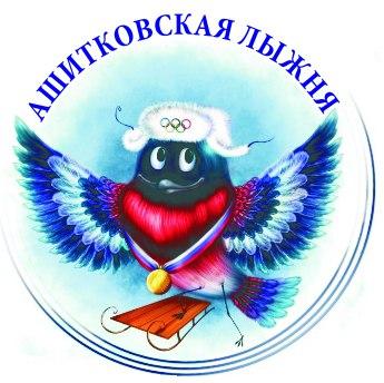 Афиша Воскресенск Ашитковская лыжня 2015