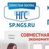 Совместные Покупки Новосибирск