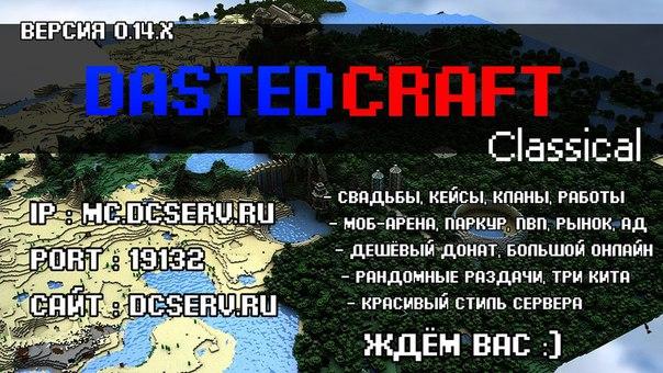 Dasted Craft