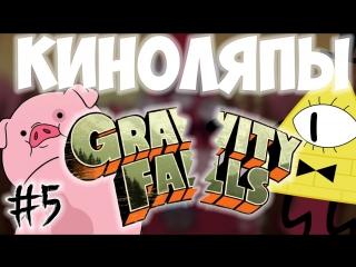 №5 НЕСОСТЫКОВКИ (  КИНОЛЯПЫ )  В ГРАВИТИ ФОЛЛЗ! Тайны Гравити Фолз! ЛЯПЫ в Gravity Falls!