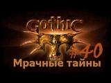 Готика, Мрачные тайны - Спец операция