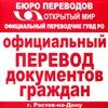 Бюро переводов и экспертиз «Открытый мир»
