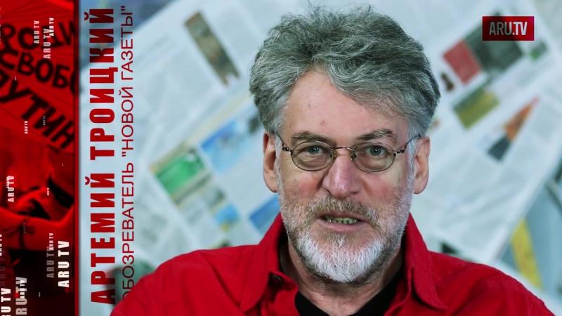 Артемій Троицкій про ублюдковъ изъ Н.О.Д. (ARU.TV, 3 мая 2016г.)