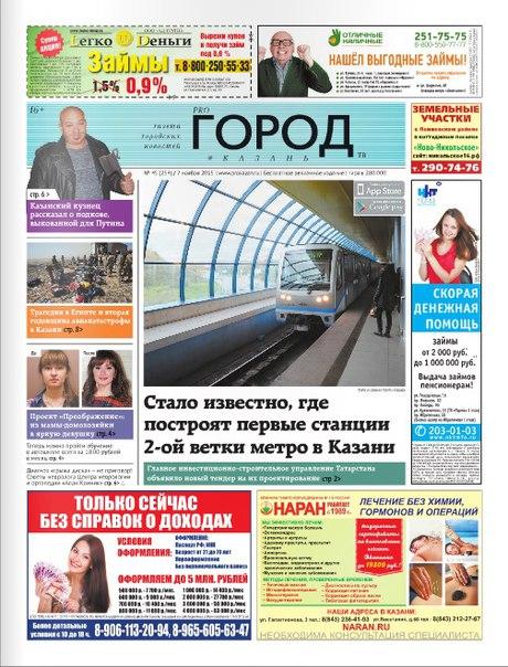 Газета про город казань подать объявление доска бесплатных объявлений коляски