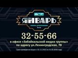 «Забайкальская медиа группа» подарит 100 000 рублей