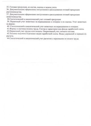 Шпоры учет анализ аудит внешнеэкономической деятельности — img 4