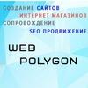 Разработка сайта, интернет-магазинов, SEO