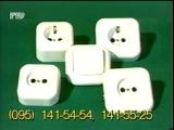 staroetv.su / Реклама (РТР, 25.03.1998) (1)