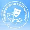 Школа №500||ГБОУ №500 || School 500