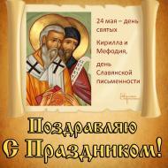 Поздравления с днем святого кирилла