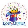 Детские праздники Аниматоры в ОМСКЕ Коза-Дереза