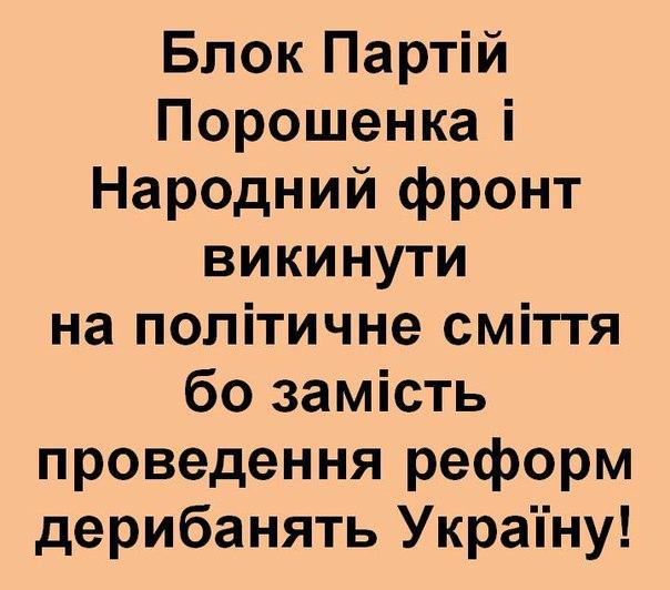 Бурбак призвал Грынива не заниматься дискредитацией партнеров по коалиции - Цензор.НЕТ 6280