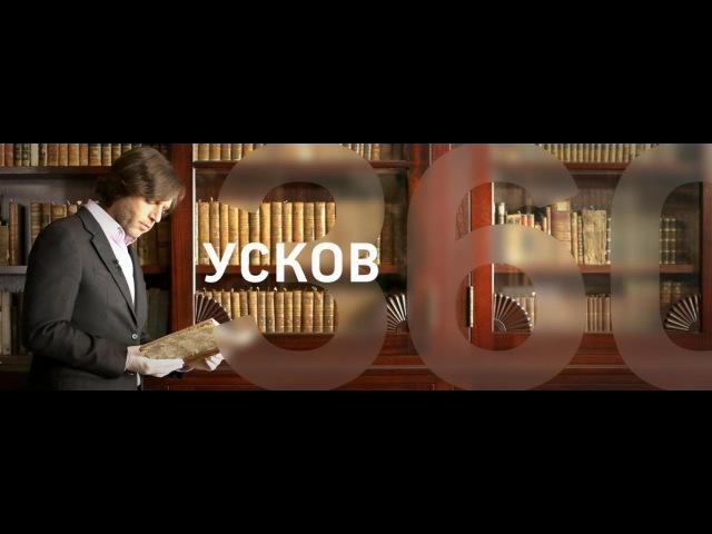 УСКОВ 360. СТАРОСТЬ. (Усадьбы Мураново, Большие Вязёмы и Мелихово) - 360 TV