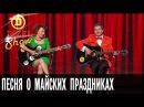 Песня о майских праздниках — Дизель Шоу — выпуск 11, 06.05