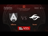 Alliance vs Team Secret.Квалификации TI6, Европа
