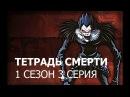 Тетрадь смерти I Death Note 1 сезон 3 серия на русском дубляж