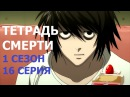 Death Note 1 сезон 16 серия