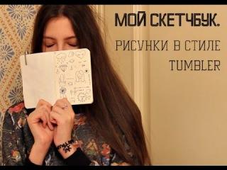 ♥ МОЙ СКЕТЧБУК ♥ рисунки в стиле tumblr ♥
