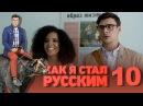 Как я стал русским Сезон 1 Серия 10 русская комедия HD