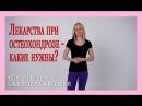 ► Остеохондроз теория Лекарства какие стоит принимать а какие бесполезны Цикл 35 ответов