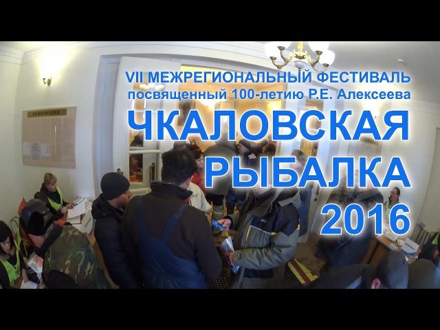 Чкаловская рыбалка - 2016