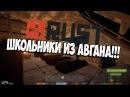 Rust New Школьники из Авгана!!!