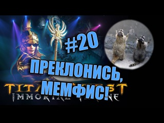 Titan Quest: Immortal Throne - #20 Преклонись, Мемфис! (Прохождение/Walkthrough)