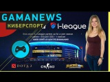 GamaNews. Киберспорт - SL i-League Invitational; DreamHack European Minor; ESL One Frankfurt 2016