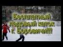 Бесплатный ледовый каток в г Боровичи зима 2013 14гг avi