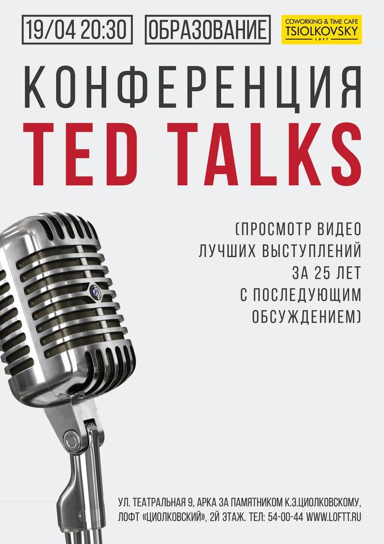 Афиша Калуга 19/04 TED tallks (просмотр материалов конференци