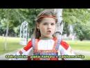 Марина Павленко: СЛАВЯНЕ, В ЕДИНСТВЕ СИЛА! (Słowianie, w jedności siła!)