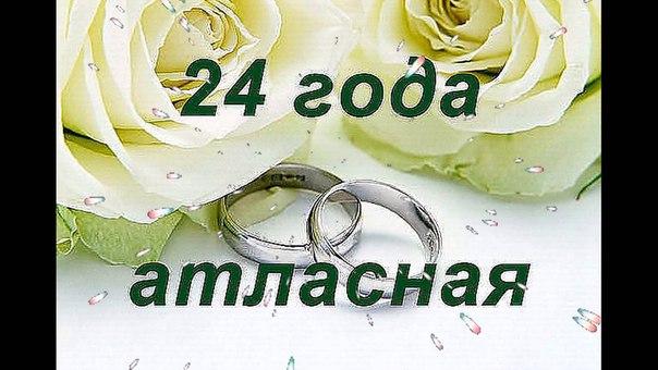 Поздравление мужу на атласную свадьбу