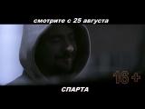 Трейлер к фильму Спарта