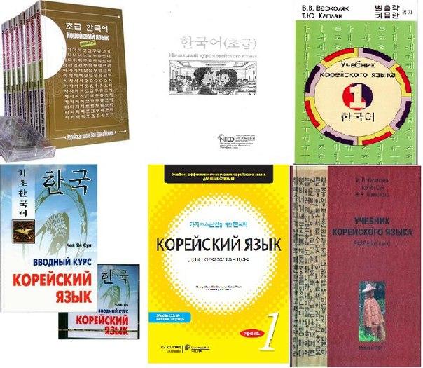 нашем учебник корейского языка для начинающих автобус: расписание рейсов
