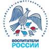 """Региональное отделение """"Воспитатели России"""""""