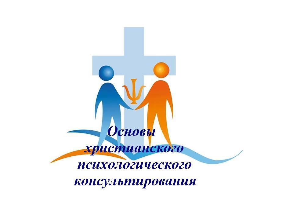 Афиша Пятигорск Христианское психологическое консультирование