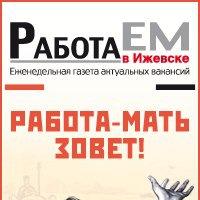 works_in_izhevsk