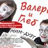 В школе пантомимы Валерий и Глеб
