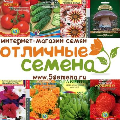 Овощи короткого и длинного светового дня, Интернет магазин семян 94