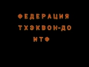 Клуб Квартал Тхэквон-до(ИТФ)