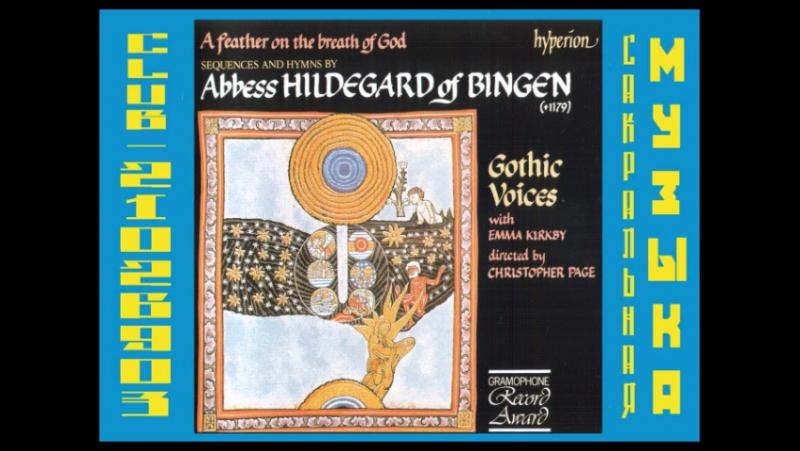 Хильдегарда Бингенская. Пёрышко под Божьим дуновением. Вокальный ансамбль Готик Войсез/ Hildegard von Bingen. Gothic Voices