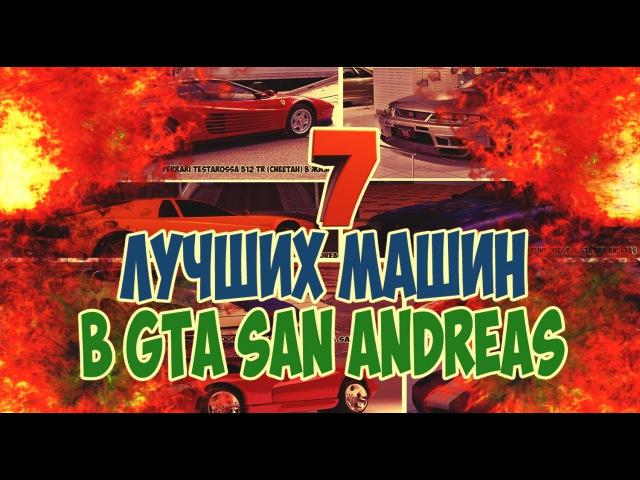 7 ЛУЧШИХ МАШИН В GTA SAN ANDREAS, КОТОРЫЕ ЕСТЬ В РЕАЛЬНОЙ ЖИЗНИ