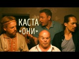 Каста - Они (official video)