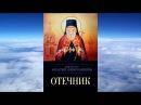 Ч.1 святитель Игнатий (Брянчанинов) - Отечник