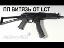 Страйкбольный пистолет-пулемет ПП-19-01 Витязь от LCT. Обзор от Марти