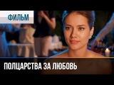 Полцарства за любовь - Мелодрама  Фильмы и сериалы - Русские мелодрамы