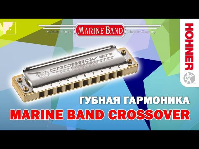 Обзор губной гармоники HOHNER Marine Band Crossover