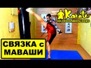 Комбинация с Маваши хай кик двойка и лоу кик | Combination Mawashi high kick punches and low kick