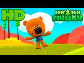 Мимимишки 2 серия - Грибы и листья в HD качестве / мишки ми-ми-мишки все серии подряд